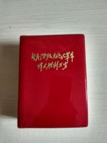 无产阶级文化大革命伟大胜利万岁(上)64开软精装 前有毛主席军装彩像下四个伟大(第23-102页缺失)