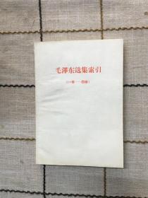 毛泽东选集索引(一卷——四卷)