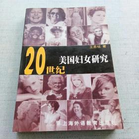 20世纪美国妇女研究 [AB----25]