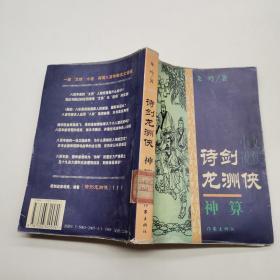 诗剑龙洲侠——神算