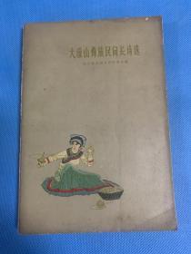 大凉山彝族民间长诗选