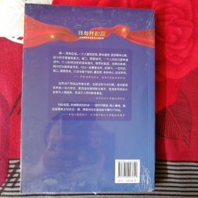 我与共和国——北京教育界老教师口述实录