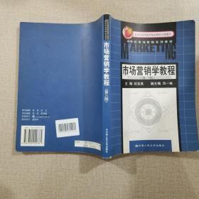 市场营销学教程(第三版)
