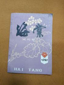 1980年试刊号 《海棠》