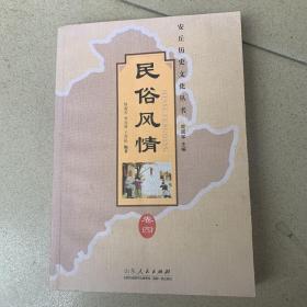 安丘历史文化丛书  民俗风情