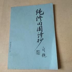 纯修田园诗抄