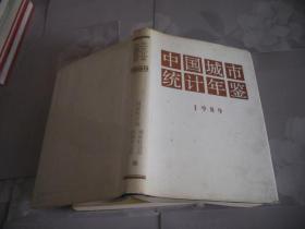 中国城市统计年鉴 1989