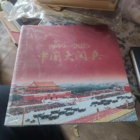 1949-2015中国大阅兵