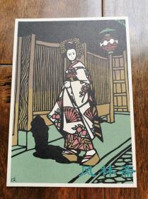 井堂雅夫京都风物 木版画明信片1 《京舞妓》祗园艺伎 日本伴手礼 装饰小画
