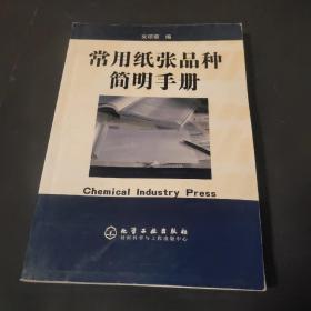 常用纸张品种简明手册