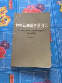 神经认知语言学引论