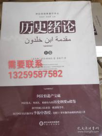 阿拉伯经典著作丛书 --历史绪论(上下卷)全新