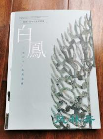 《白凤——佛教美术之花开》奈良国立博物馆开馆120周年纪念大展 16开全彩148件文物 日本国宝佛像多件