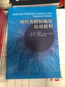 硬性角膜接触镜培训教程