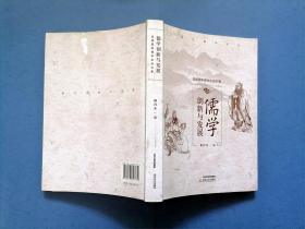 儒学创新与发展-运城国际儒学论坛文集