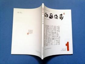 山西作家 2016 1