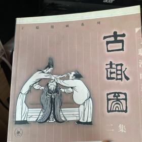 古趣图(二集)