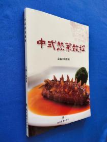 中式热菜教程