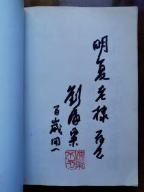 """不妄不欺斋藏品:刘海粟""""百岁开一""""签名本《艺术大师刘海粟传》,钤""""海粟不朽""""朱文印。品佳,殊为难得"""