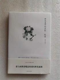 新书未拆封  鲜花盛开的森林·忧国:三岛由纪夫作品系列