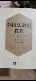 外国法制史教程(司考版)