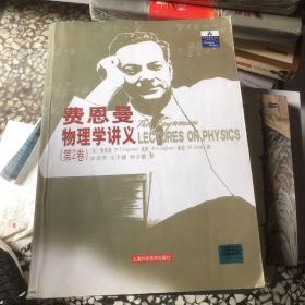 费恩曼物理学讲义(第2卷):(第2卷)