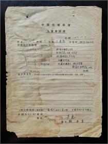 大连大学医学院生理学筹建人、中国生理学会理事、生理学家 吴襄(1910-1995) 签名 鞠兴富1952年 中国生理学会入会申请书 一份