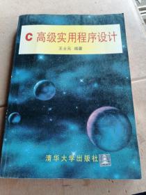 C高级实用程序设计