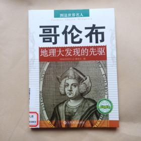 图说世界名人:哥伦布(地理大发现的先驱)
