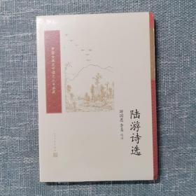 陆游诗选(中国古典文学读本丛书典藏)