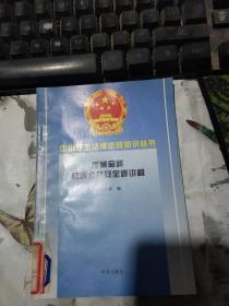 中小学生法律法规知识丛书 反革命罪危害公共安全罪讲解.