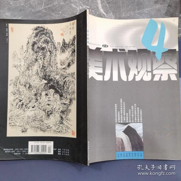美术观察 1997年第四期