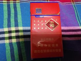 烟标 玉溪 初心细支 烟盒1个