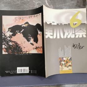 美术观察 1997年第六期