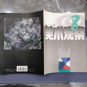 美术观察 1997年第八期