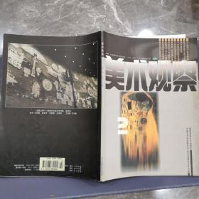美术观察 1998年第二期