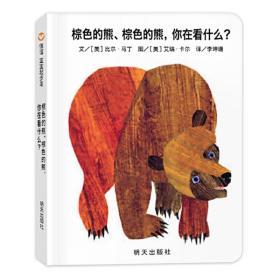 棕的熊.棕的熊.你在看什么? 绘本 本书编委会