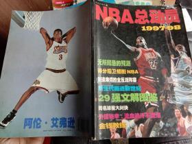 NBA总动员 1997-98G