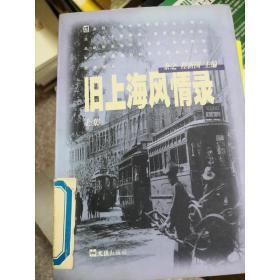 旧上海风情录(上,下集)