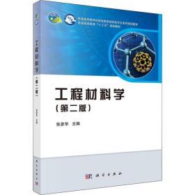 工程材料学(第二版)