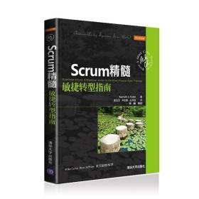 Scrum精髓:敏捷�D型指根本不会有一个人反对南