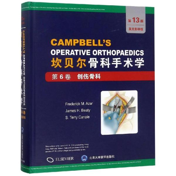 第6卷:创伤骨科坎贝尔骨科手术学(第13版全彩色影印)
