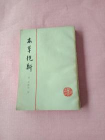 本草从新(竖版)清吴仪洛撰,上海科学技术出版社