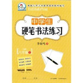 中学生硬笔书法练习:8年级(下)(2013春)(S版)