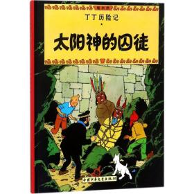 太阳神的囚徒 卡通漫画 (比)埃尔热(herge) 编绘;王炳东 译