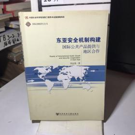 国际战略研究丛书·东亚安全机制构建:国际公共产品提供与地区合作(有写划笔记介意勿购)