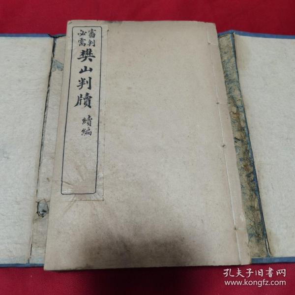 审判必需樊山判牍续编(全4册)