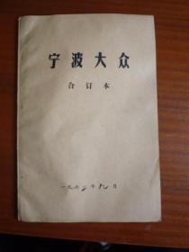 宁波大众(合订本)(1972年9月全)【报社原装订.但为符合封面.边文字有点割损】【特价】