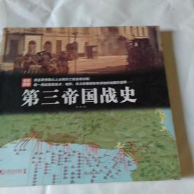 第三帝国战史(全彩图版)