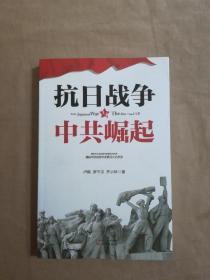 抗日战争与中国崛起